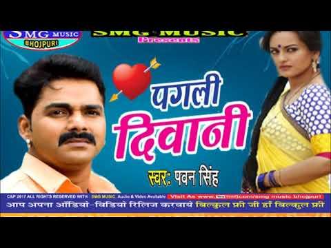 Xxx Mp4 Pawan Singh New Album Pagli Diwani 2017 Hits 3gp Sex