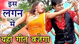 इस लगन में यही गीत बजेगा - अईबर लगन में | Maithili Hit Song | Maithili Video song 2017
