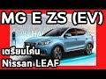 Download Video Download MG E ZS (ZS EV) เตรียมโค่น Nissan LEAF จับตาอาจมีโอกาสเข้าไทย 3GP MP4 FLV
