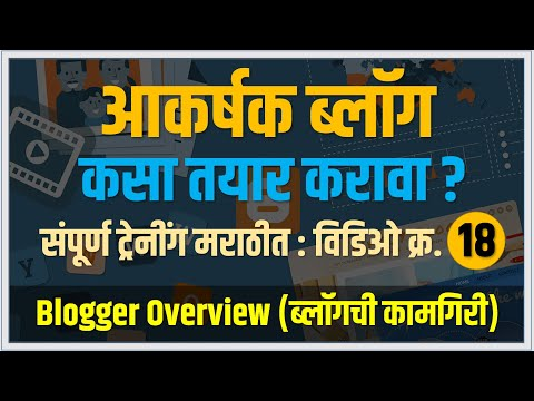 Blogger Overview (Page views by Countries / Browsers / Operating Systems Search ) -Tech Marathi