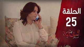 مسلسل الخاوة الجزء الثاني - الحلقة 25 Feuilleton El Khawa 2 - Épisode 25 I