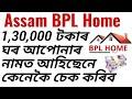 Pradhan Mantri Awas Yojana || new list 2018-19 | free house 130000  in assam