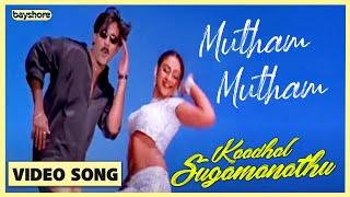 Kadhal Sugamanathu - Mutham Mutham Video Song   Tarun   Sneha   Sivaji