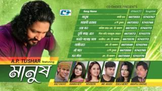 Manush | A.P.Tushar | Kazi Shuvo | Kanika Roy | Noureen | Audio Jukebox | 2017 | FULL HD
