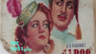 लेकर फूल मुरादों वाले,आई पास तुम्हारे..Shamshad_Zohrabai_Shakeel_Naushad..a tribute