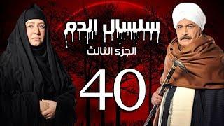 Selsal El Dam Part 3 Eps  | 40 | مسلسل سلسال الدم الجزء الثالث الحلقة