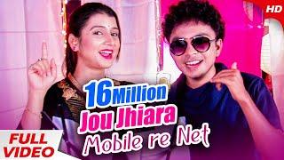 Jou Jhiara Mobile re Net   A Masti Song By Dipti Rekha & Mantu Chhuria   91.9 Sarthak FM