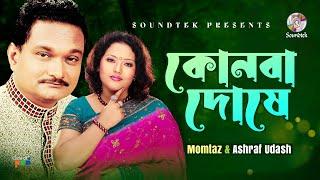 Momtaz, Ashraf Udash - Konba Doshe