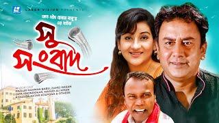 Su- Sambad | Bangla Natok | Fazlur Rahman Babu, Zahid Hasan | Z H Helal