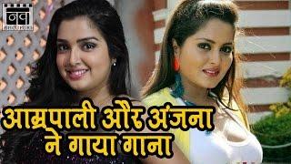 अमरपाली और अंजना ने गया गाना  | Amrapali Dubey & Anjana Singh Sings Song | Nav Bhojpuri