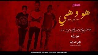 مهرجان هو وهي - محمود المصرى و خالد بوليكا و الخواجة 2018