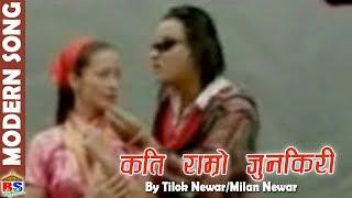 Kati Ramro Gauthali by Tilok Newar/Milan Newar | Nepali Song