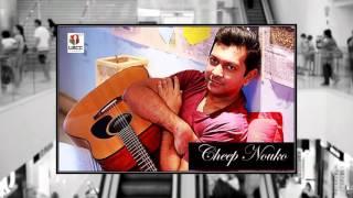 Cheep Nouko (ছিপ নৌকো) Prince Mahmud Feat. Tahsan & Kona