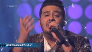 sedaye sedaghat صدای صداقت امیر حسین افتخاری فینالیست مسابقه استیج شبکه من و تو (ادیت شده)