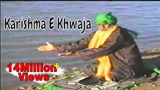 Karishma E Khwaja | Karamat (Qawwali) | Khwaja Gareeb Nawaz | Evergreen Islamic