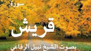 سورة قريش بصوت نبيل الرفاعي