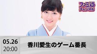 【ファミ通ch】女流棋士・香川愛生のゲーム番長