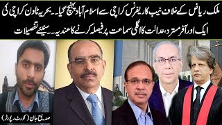 Cases of Bahria Town Karachi And Malik Riaz | Details by Siddique Jaan