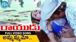 Rayudu Movie Songs - Ammamma Video Song    Mohan Babu, Rachana, Soundarya    Koti
