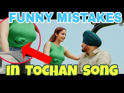 Xxx Mp4 15 FUNNY MISTAKES IN TOCHAN SONG BY SIDHU MOOSEWALA LATEST OFFICIAL PUNJABI SONG FULL VIDEO 2018 3gp Sex