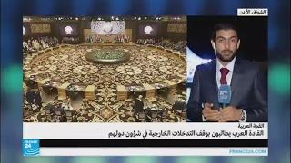 هل نجح القادة العرب في محو خلافاتهم في قمة عمّان؟