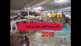 افتتاح اكبر مدينه العاب مائيه 😍 في بغداد 2018  قناه ولائي عراقي