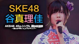 第8回AKB48選抜総選挙 SKE48谷真理佳 応援OPV [日本語]