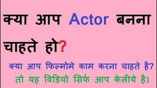 Basic of film acting beginners in hindi by mahesh raiyani part-2 free acting serise
