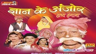 Gyan Ke Anjor - Naikdas Manikpuri - Jhumukdas Baghel - Rikhidas Manikpuri - Chhattisgarhi Language