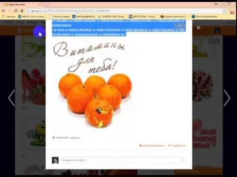 Как послать поздравление в ок открытки