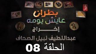 مسلسل بطران عايش يومه الحلقة 08 | رمضان 2018 | #رمضان_ويانا_غير