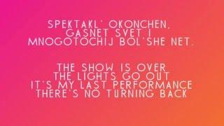 Polina Gagarina - Spektakl Okonchen -Lyrics (romanized) & Translation