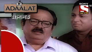 Adaalat - আদালত (Bengali) - Kuhasa Danab (Part-2)