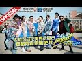 Download Video 《奔跑吧兄弟2》第4期完整版 RunningManS2 20150508 【浙江卫视官方超清1080P】 3GP MP4 FLV