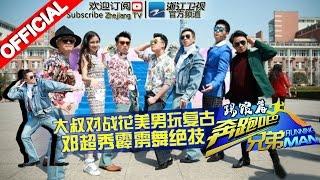 《奔跑吧兄弟2》第4期完整版 RunningManS2 20150508 【浙江卫视官方超清1080P】