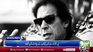 Neo News Headlines Pakistan | 9 Pm | 26 September 2017