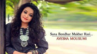 Sona Bondhur Mukher Hasi   Singer Ayesha Mousumi   Lalon Geeti   2016