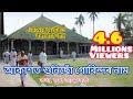 Dihanam By Amiya neog Kalita Phn - 7002440637 / 9706509551