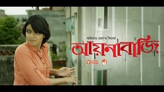 Aynabaji | Movie Trailer | Chonchol | Nabila