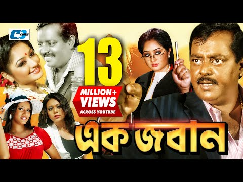 Ek Joban Full HD Bangla Movie Dipjol Resi