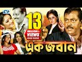 Ek Joban   Bangla Full Movie   Dipjol   Resi   Anowara   Miju Ahmed   Sadek Bacchu   HD