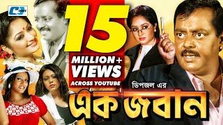 images Ek Joban Full HD Bangla Movie Dipjol Resi