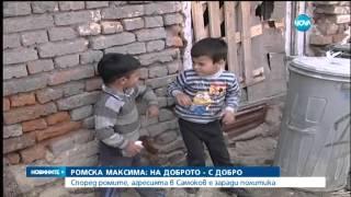 Агресията в Самоков е заради политика, твърдят роми - Новините на Нова (07.10.2015)