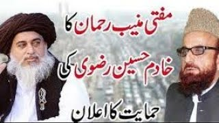 Khadim husain rizvi