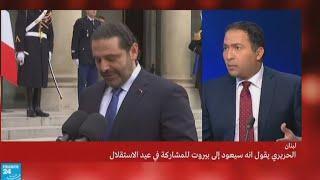 باريس: الحريري يؤكد عودته إلى بيروت خلال الأيام المقبلة