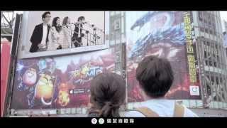 ::首播:: 四個朋友 - 就是喜歡你 (2015最新單曲官方HD版MV)
