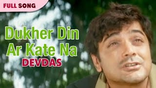 Dukher Din Ar Kate Na | Devdas | Babup Supriyo | Bengali Movie Songs