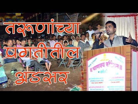 Marathi Speech by Vishnu Vajarde | The Problems in the success achievements of the Youths