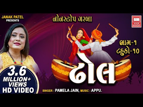 Xxx Mp4 ઢોલ ટહુકો ૧૦ Dhol Part 1 Tahuko 10 Nonstop Gujarati Raas Garba Pamela Jain Soormandir 3gp Sex