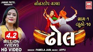 ઢોલ - ટહુકો ૧૦ - ભાગ ૧ | Dhhol Part 1 - Tahuko 10 | Non Stop Garba | Navratri Songs | Pamela Jain